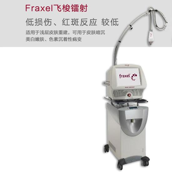 Fraxel飞梭镭射